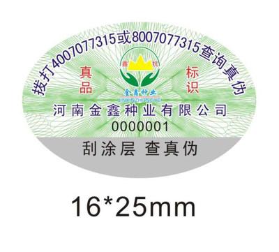 种子追溯系统标签
